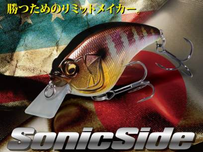 Vobler Megabass SonicSide 6.7cm 14g Mat Tiger F
